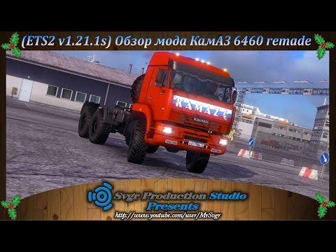 Kamaz 6460 remade 1.21.x