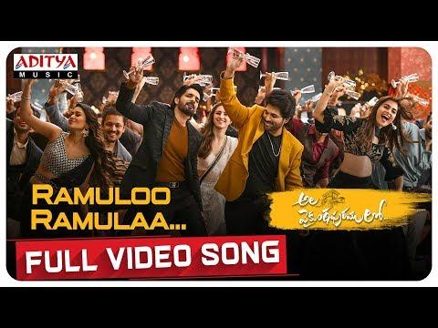 #AlaVaikunthapurramuloo - Ramuloo Ramulaa Full Video Song    Allu Arjun    Trivikram   Thaman S