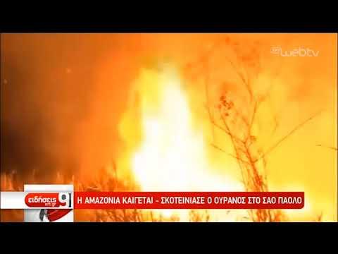 H Αμαζονία καίγεται – Σκοτείνιασε ο ουρανός στο Σάο Πάολο | 21/08/2019 | ΕΡΤ