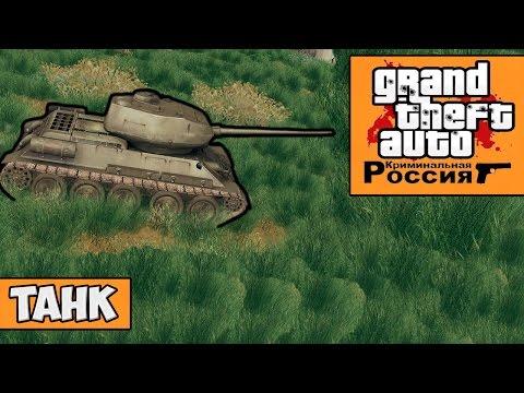 GTA : Криминальная Россия (По сети) #17 - Танк
