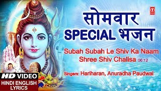 सोमवार Special शिवजी के भजन Subah Subah Le Shiv Ka Naam,GULSHAN KUMAR, Shiv Chalisa,ANURADHA PAUDWAL