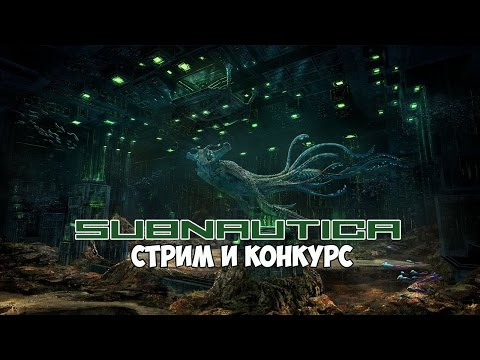 Subnautica - стримы