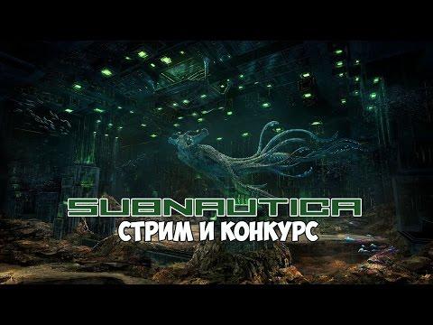 Subnautica (стрим) - Общение. Розыгрыш игр (Subnautica, Ark, Astroneer). #5