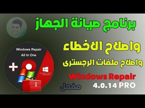 برنامج الصيانه القوى Windows Repair 4.0.14 PRO بشكل جديد نسخه محموله كامله