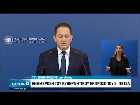 Στ. Πέτσας: Στο χέρι της Άγκυρας αποκλιμάκωση ή κυρώσεις | 03/09/2020 | ΕΡΤ
