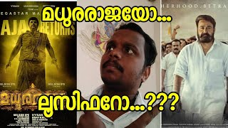 Video മധുരരാജയോ ലൂസിഫറോ.?|Madhuraraja or Lucifer|Expectation level MP3, 3GP, MP4, WEBM, AVI, FLV Maret 2019