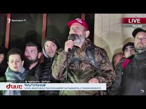 Գյումրիի հանրահավաքը Նիկոլ Փաշինյանը որակել է պատմական - DomaVideo.Ru