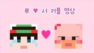 루♥서 커플 케미 하이라이트 영상  [양띵TV서넹]
