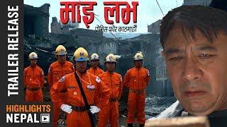 New Nepali Movie My Love Trailer 2017/2074 | Ganesh Lama, Sheetal Shrestha, Yuichi Hayata