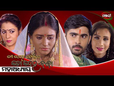 Mo Dehe Bolide Toh Deha Kala | Maha Episode 07 | ManjariTV | Odisha