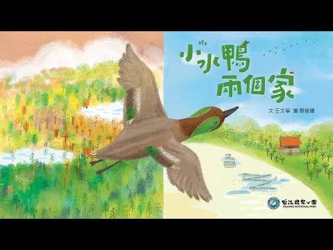 小水鴨兩個家 繪本影音動畫