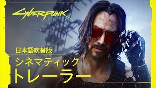 Самураи заговорили на родном языке — трейлер Cyberpunk 2077 на японском
