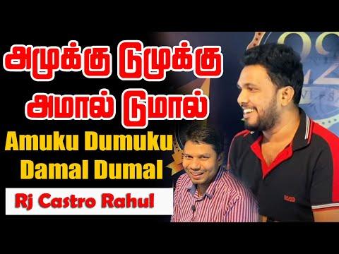 Amuku Dumuku Damal Dumal | அமுக்கு டுமுக்கு அமால் டுமால் | Rj Castro Rahul | Sooriyan Fm