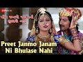 Preet Janmo Janamni Bhulashe Nahi -Title Track | Preet Janmo Janamni Bhulashe Nahi | Maulik Mehta