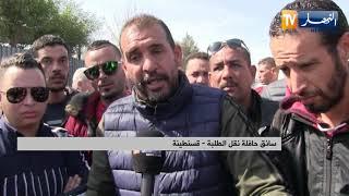 سائقو حافلات نقل الطلبة في قسنطينة يحتجون بسبب الحقرة وظروف عملهم المزرية