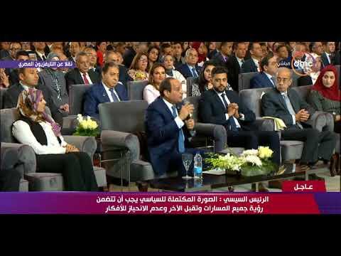 """كلمة الرئيس """" السيسي """" خلال الجلسة الأولى من المؤتمر الخامس للشباب"""