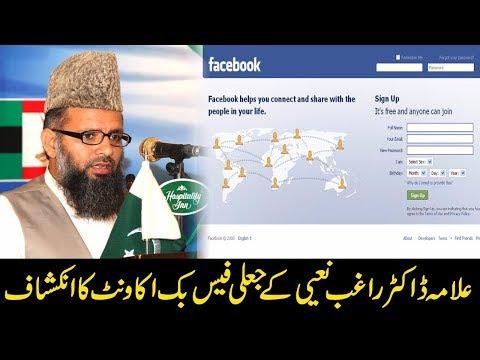 علامہ ڈاکٹر راغب نعیمی کے جعلی فیس بک اکاؤنٹ کاانکشاف