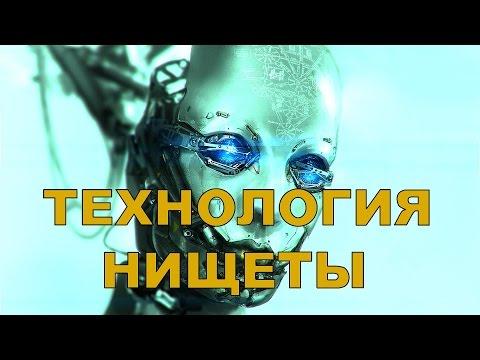 Технология нищеты - DomaVideo.Ru