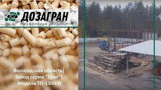 Видео Линии по производству топливных гранул из кусковых отходов естественной влажности ТП-П