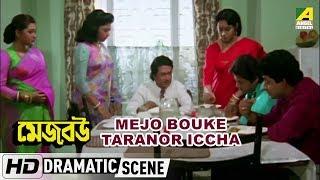 Mejo Bouke Taranor Iccha | Dramatic Scene | Ranjit Mallick | Chumki