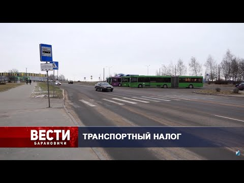 Вести Барановичи 04 января 2021.