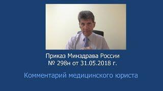 Приказ Минздрава России от 31 мая 2018 года N 298н