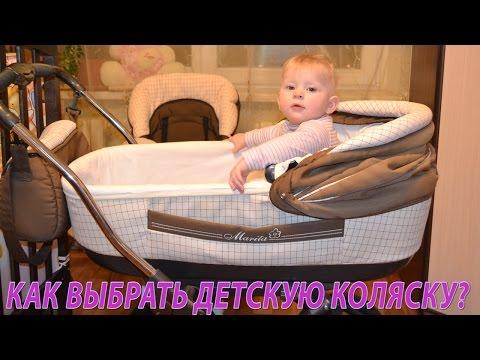 Как выбрать детскую коляску? ее основные элементы и аксессуары. 1 часть. подробно. четко. наглядно.