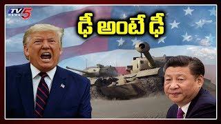 అమెరికా vs చైనా : ఢీ అంటే ఢీ   Donald Trump and Xi Jinping
