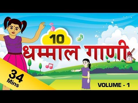 Video Top 10 Marathi Rhymes For Kids | मराठी गाणी | Marathi Balgeet Collection 1 download in MP3, 3GP, MP4, WEBM, AVI, FLV January 2017