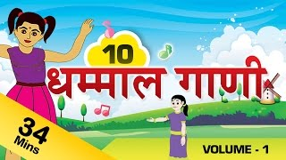 Pebbles present a Collection of Top 10 Marathi Nursery Rhymes, Marathi Balgeet For Kids HD Quality. The most popular...