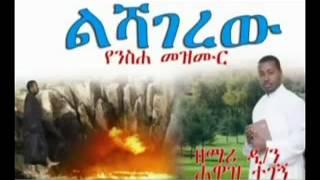 Ethiopian Orthodox Tewahedo Mezmur(19)