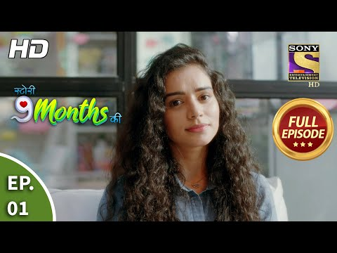 Story 9 Months Ki - Ep 1 - Full Episode - 23rd November, 2020