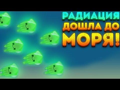 РАДИАЦИЯ ДОШЛА ДО МОРЯ - Squid Inс - DomaVideo.Ru
