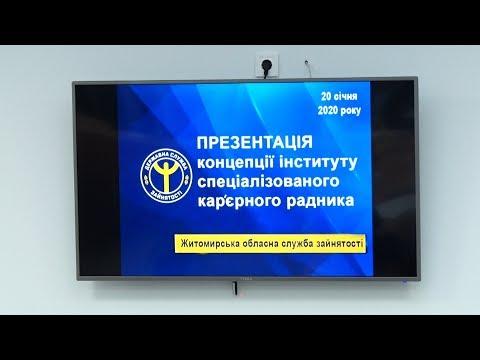 На Житомирщині служба зайнятості апробує новий пілотний проєкт