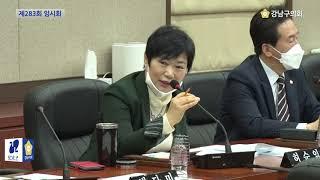 강남구의회 제283회 임시회
