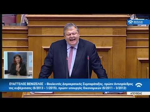 Ε.Βενιζέλος(π.Αντιπρ.της Κυβέρνησης,π.Υπ.Οικ)(Συζ.για τη διενέργεια προκ/κής εξέτασης)(21/02/2018)