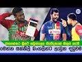 මෙන්න සක්කිලි බංගලින්ට ලැබුණ දඩුවම - ICC නිවේදනය කරයි -  Bangaladesh vs Sri lanka Nidahas trophy