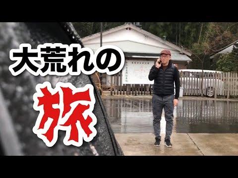 大荒れの旅!【三重県尾鷲市】目まぐるしい一日!温泉 おとと  …