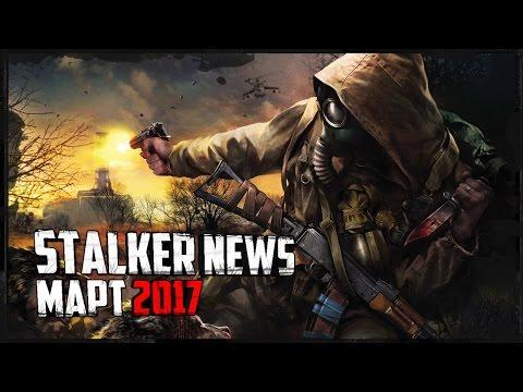 STALKER NEWS (Выпуск от 23.03.17)