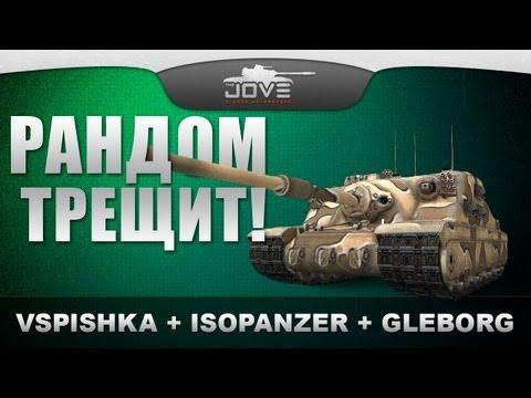 Взводная игра с Vspishka, IsoPanzer и Gleborg. РАНДОМ ТРЕЩИТ!