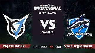 VGJ.Thunder против Vega Squadron, Вторая карта, Play Off StarLadder Imbatv Invitational S5 LAN-Final