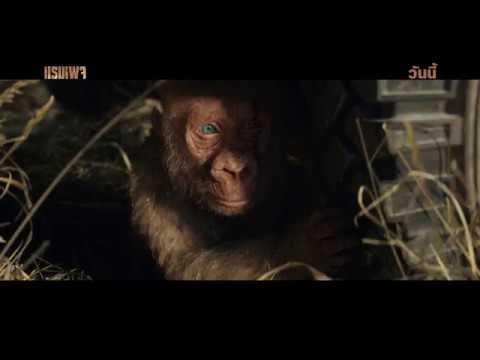 Rampage - TV Spot 30 sec