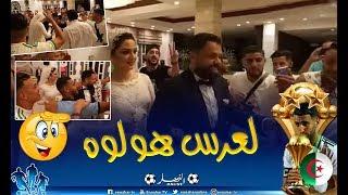 أنصار الخضر ڤلبوها في عرس مصري ..وجعلوا العريسين يغنيان