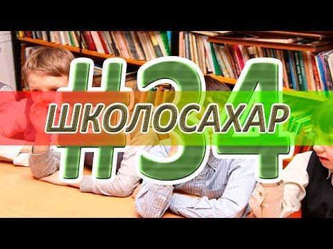 ШКОЛОСАХАР #34