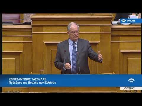 Κ.Τασούλας(Πρόεδρος Βουλής)(Αναθεώρηση Συντάγματος)(18/11/2019)