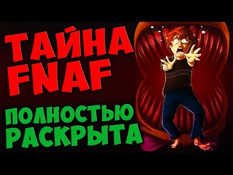 Five Nights At Freddy's - ТАЙНА ПОЛНОСТЬЮ РАСКРЫТА