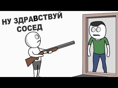 Мои Опасные Соседи (анимация)