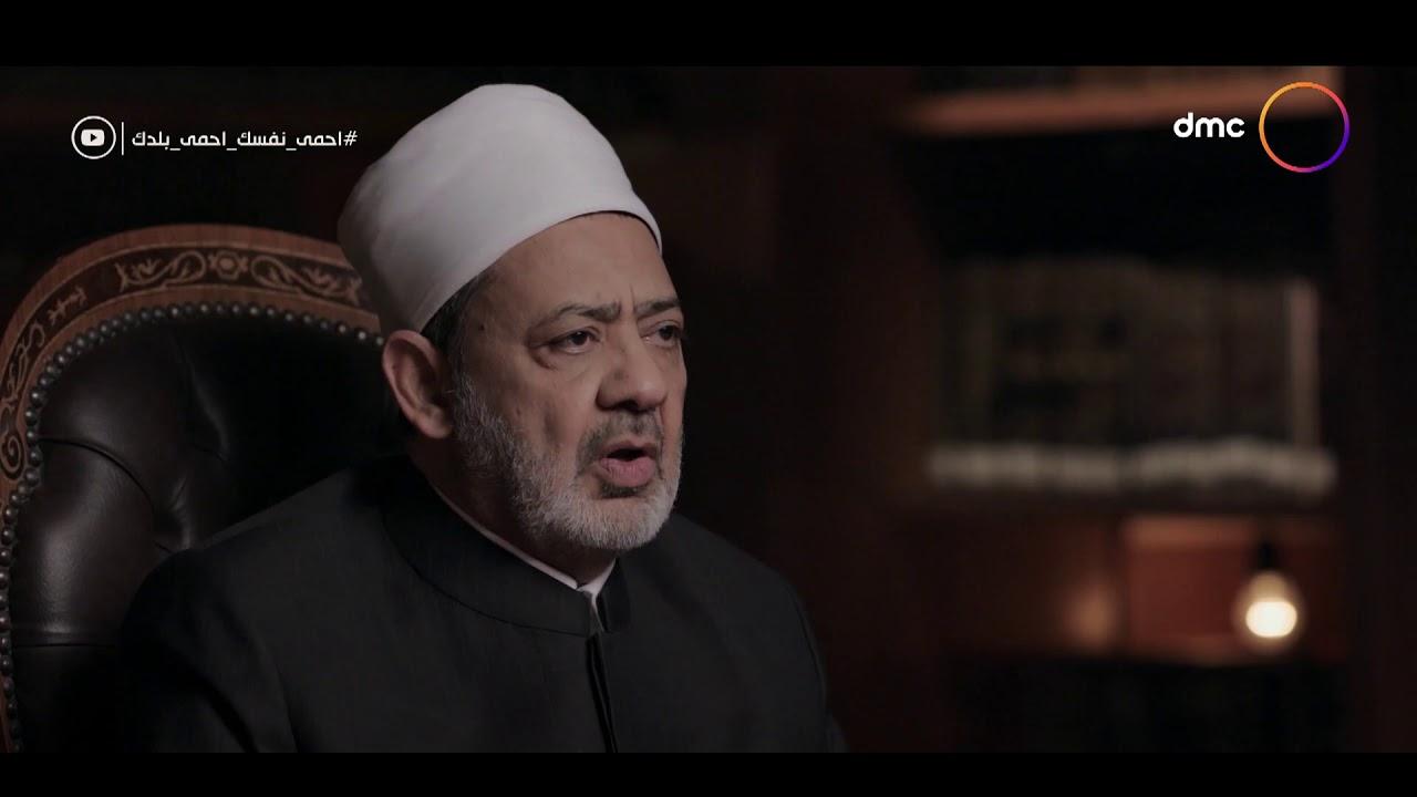 الإمام الطيب - مع فضيلة الإمام الأكبر أ.د. أحمد الطيب  الأثنين 11/5/2020   الحلقة الكاملة