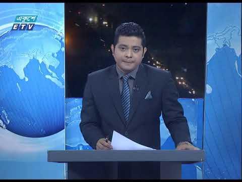 09 PM News || রাত ৯টার সংবাদ || 12 January 2020 || ETV News