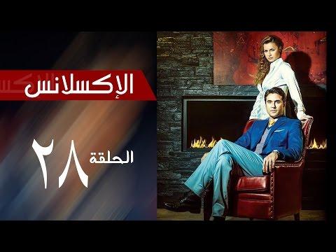 L'Excellence _ Episode | 28| مسلسل الاكسلانس_ الحلقة الثامنه والعشرون (видео)